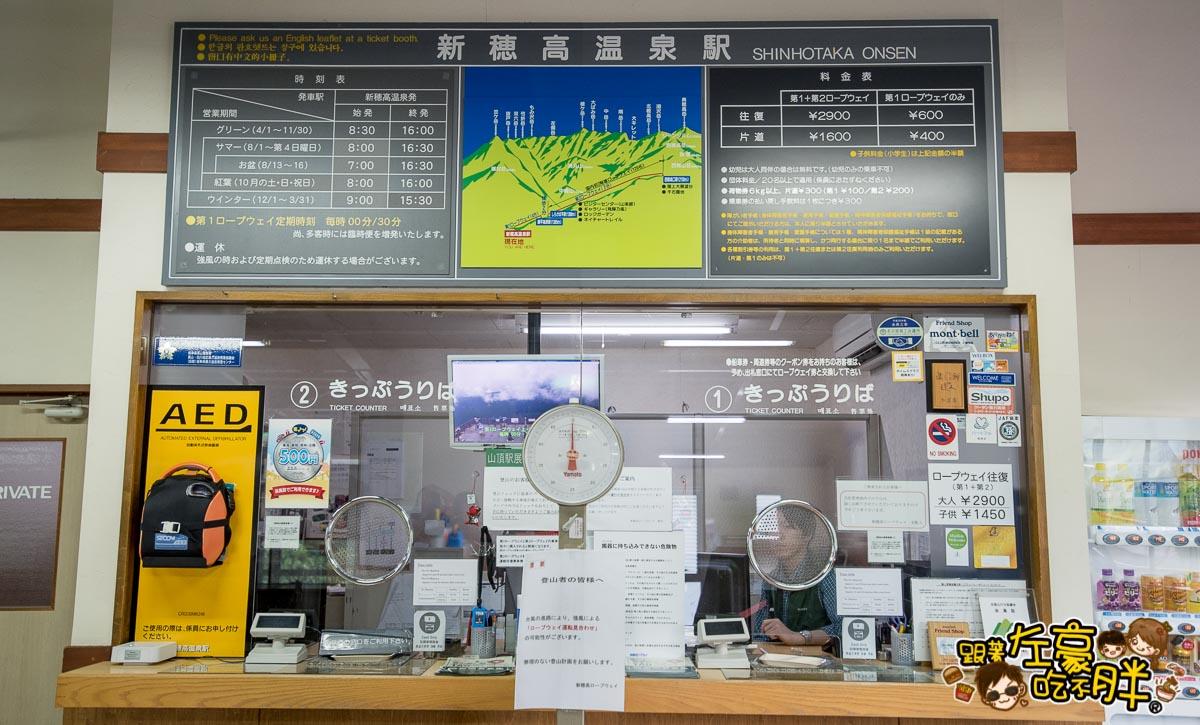 日本名古屋新穗高高空纜車(昇龍道票卷)-9
