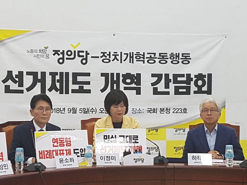 AW20180905_정치개혁공동행동_정의당협약식3