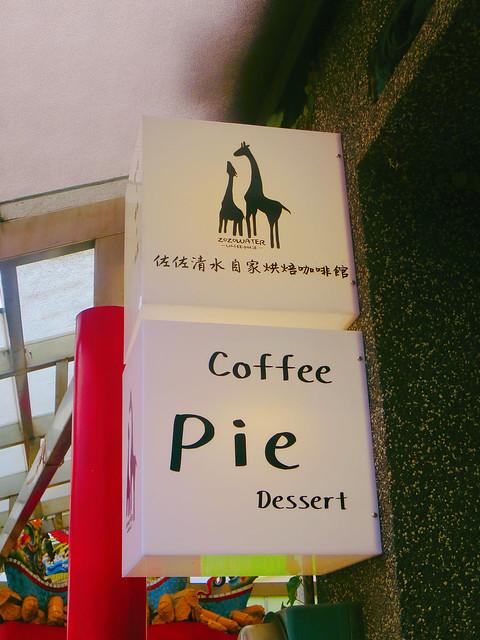 佐佐清水自家烘焙咖啡館(生態綠洲店) (3)