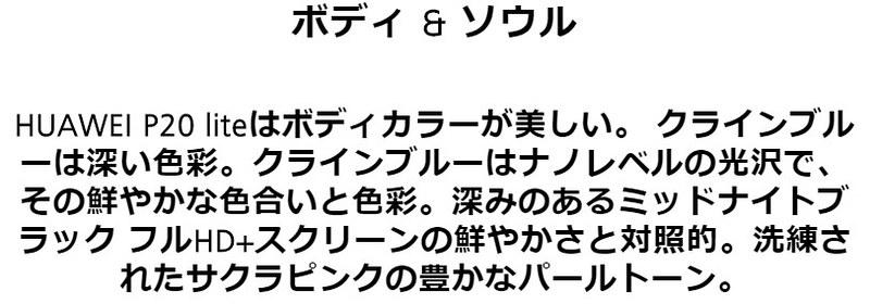 Huawei P20 lite 特徴まとめ (4)