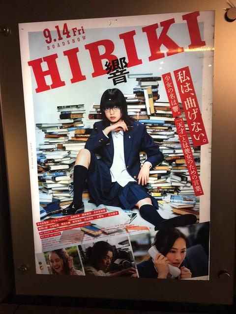 IMG_8279 響-HIBIKI- 映画 欅坂46 平手友梨奈 ひめごと