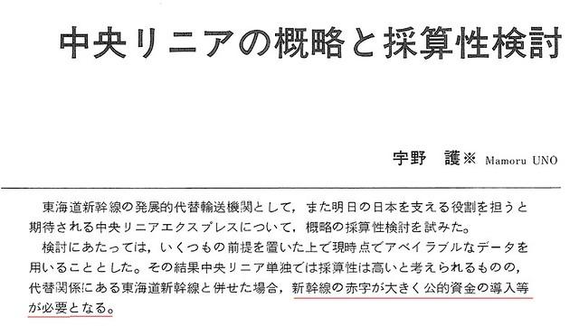 JR東海副社長のリニア採算性報文 (1)