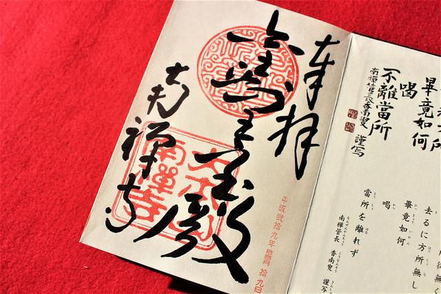 nanzenji-gosyuin004