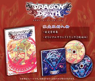Dragon Marked For Death 限定版同梱物