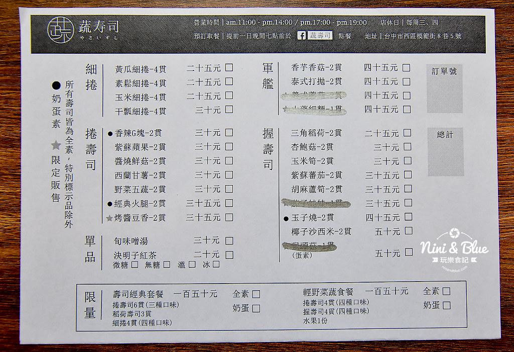 蔬壽司.台中素食02