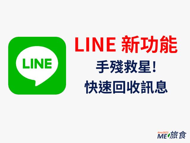 LINE新功能-回收訊息