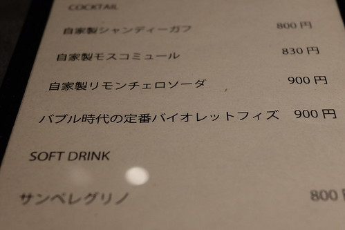 ITA MESHI drink menu