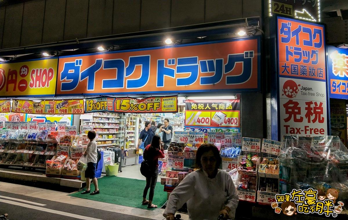 大國藥妝(Daikoku Drug)日本免稅商店-1