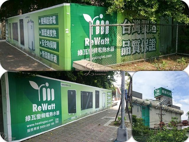rewatt2 copy