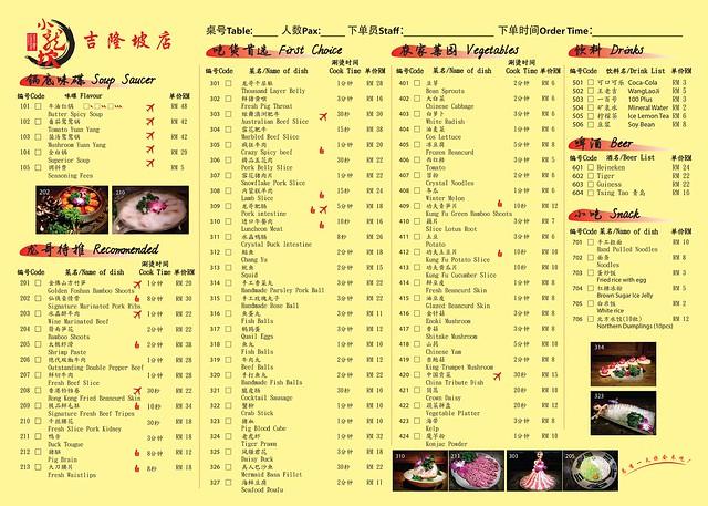 6.Xiao Long Kan Hot Pot @ Sunway Velocity