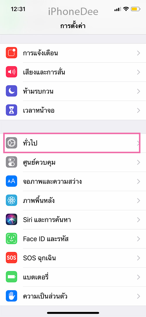iphone-storage01