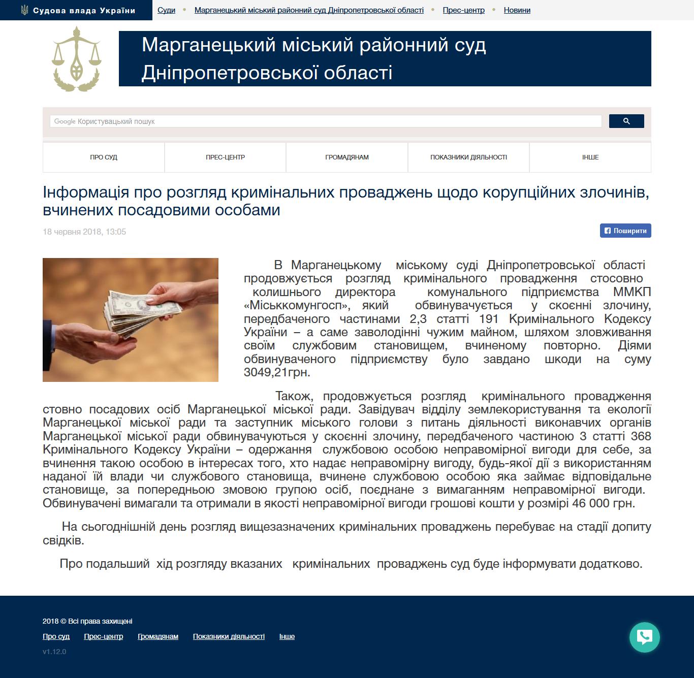 Screenshot_2018-09-10 Інформація про розгляд кримінальних проваджень щодо корупційних злочинів, вчинених посадовими особами(1)