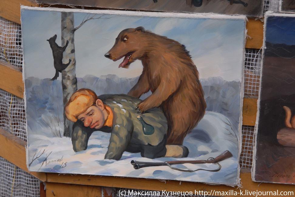 Медведь и мужик