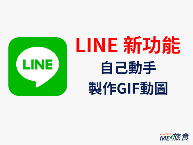 LINE新功能-LINEGIF