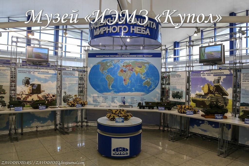 Музей «ИЭМЗ «Купол»