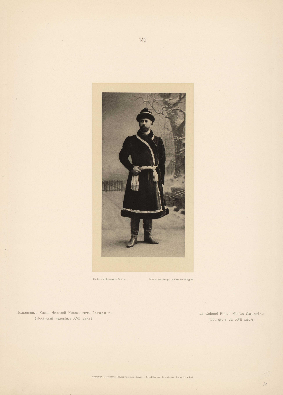 Полковник Князь Николай Николаевич Гагарин