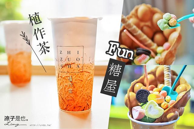 第六市場美食 植作茶 fun糖屋 台中 金典園道