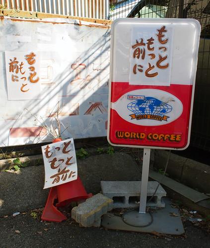 塚口・わらしべ駐車指示