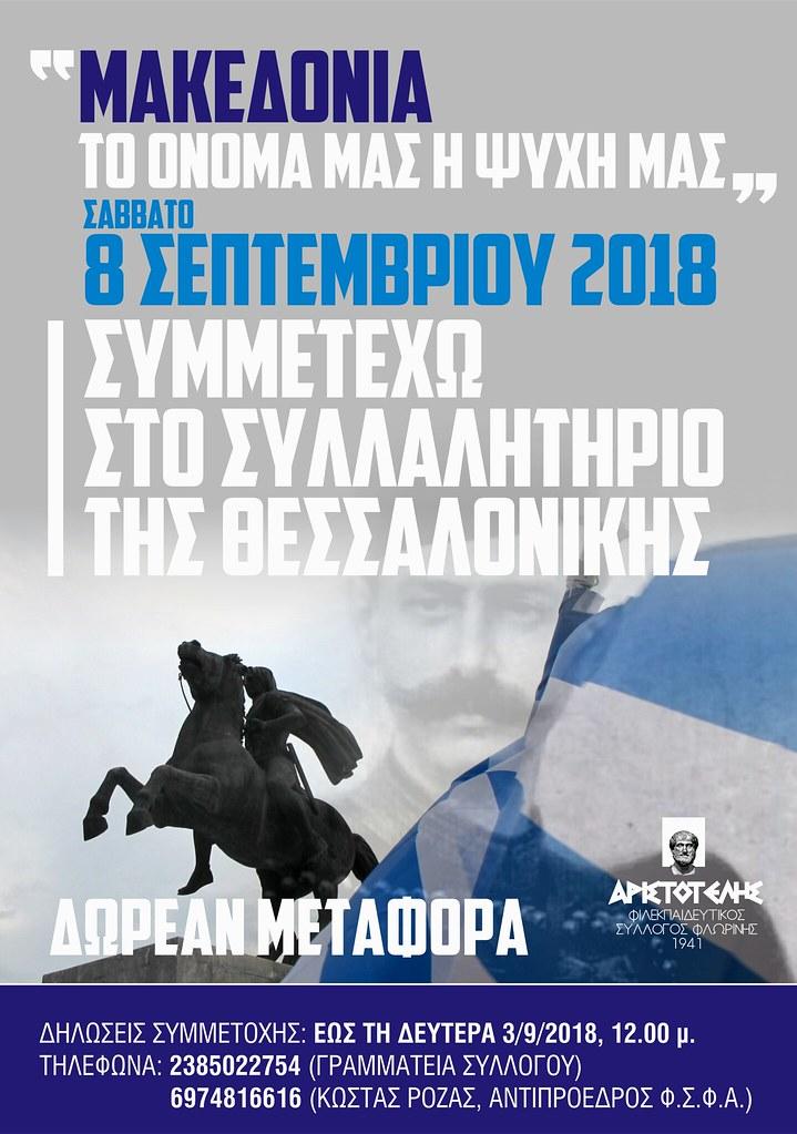 O «Αριστοτέλης» συμμετέχει στο συλλαλητήριο της Θεσσαλονίκης το Σάββατο 8 Σεπτεμβρίου 2018