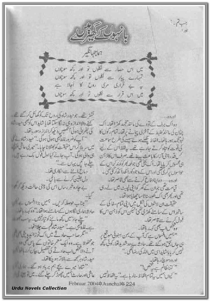Bahoun Kay Ghairay Main is a very well written complex script novel which depicts normal emotions and behaviour of human like love hate greed power and fear, writen by Huma Jahangir , Huma Jahangir is a very famous and popular specialy among female readers