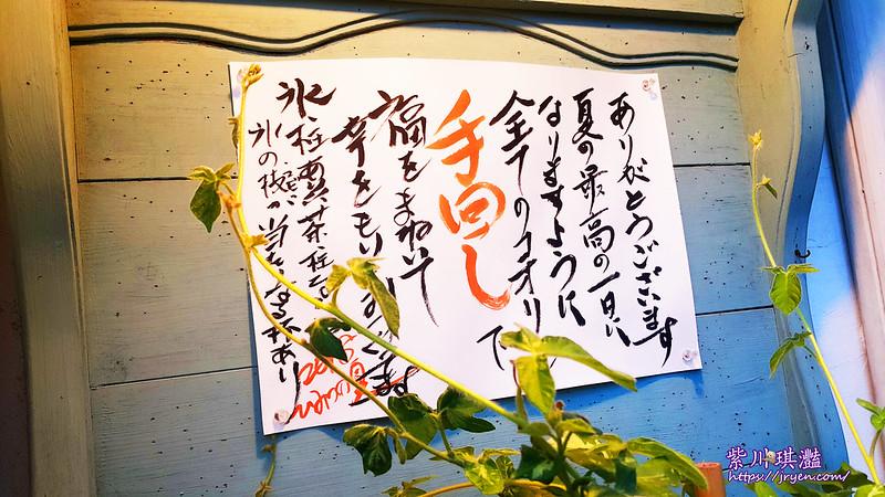 日本傳統冰品-001