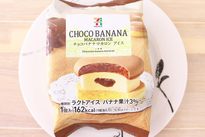 セブンイレブン チョコバナナマカロンアイス