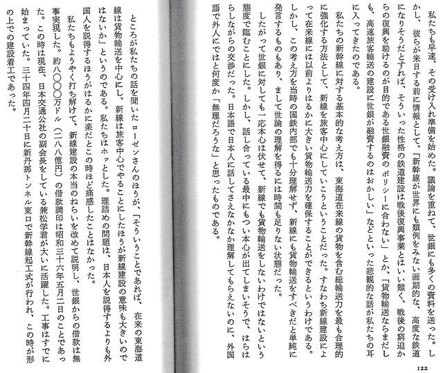 貨物新幹線は世界銀行向けのダミーというのは嘘 (13)