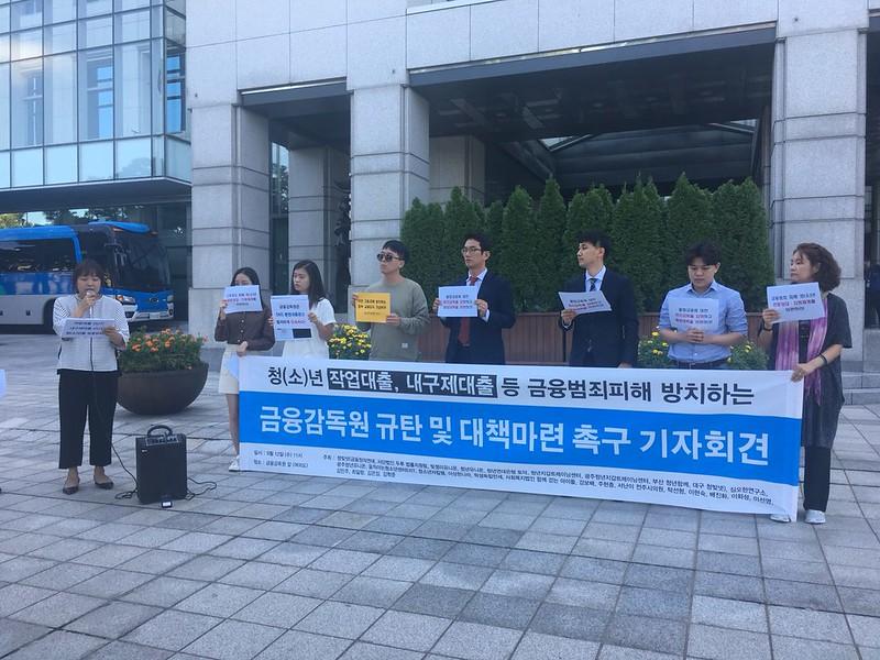 EF20180912_기자회견_금융감독원 규탄 및 대책마련 촉구 01