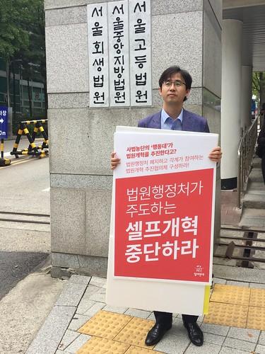 법원앞 1인시위를 하고 있는 박근용 참여연대 집행위원
