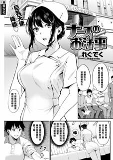 [Regdic] Nurse no Oshirugoto (COMIC Kairakuten BEAST 2018-04) [Chinese] [黑条汉化] [Digital]