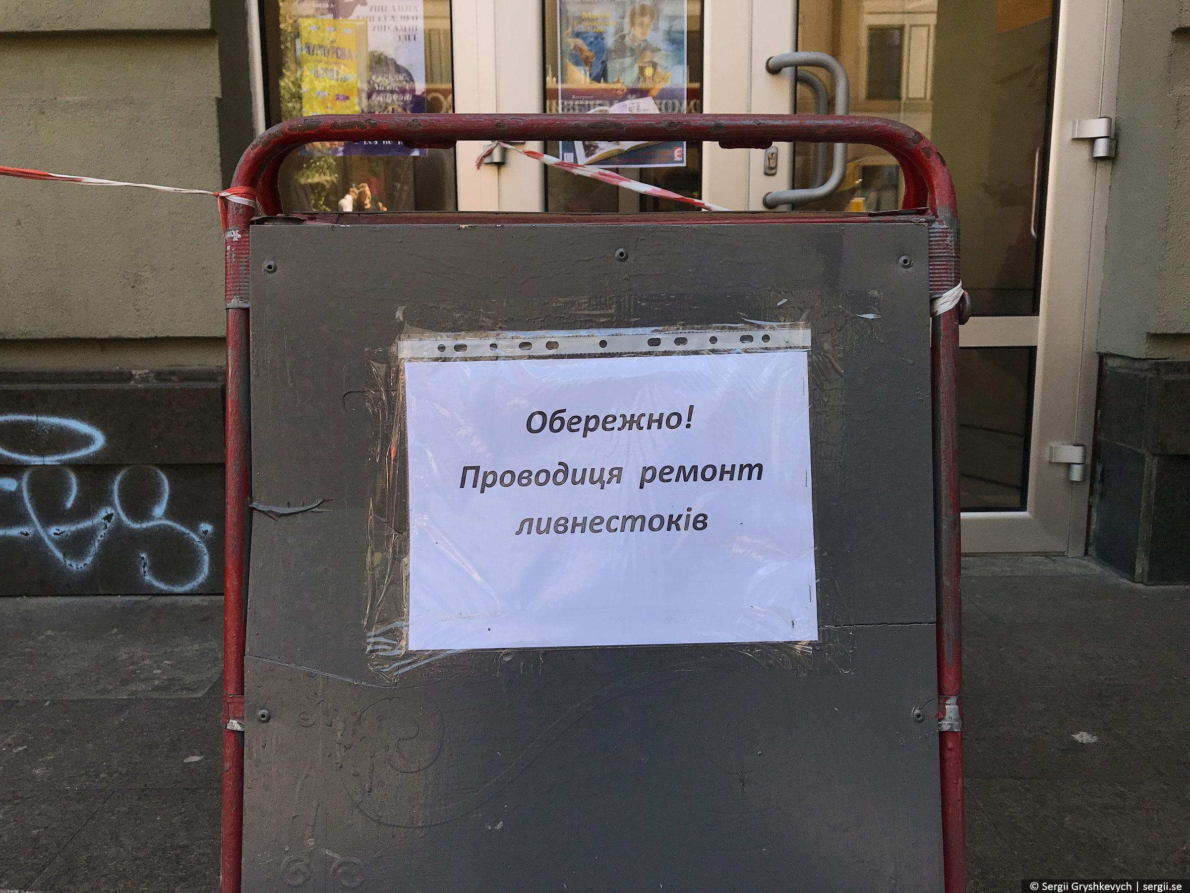 kyiv-ukraine-2018-64