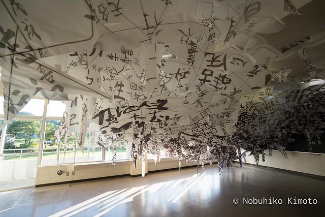 大地の芸術祭2018 #5 奴奈川キャンパス
