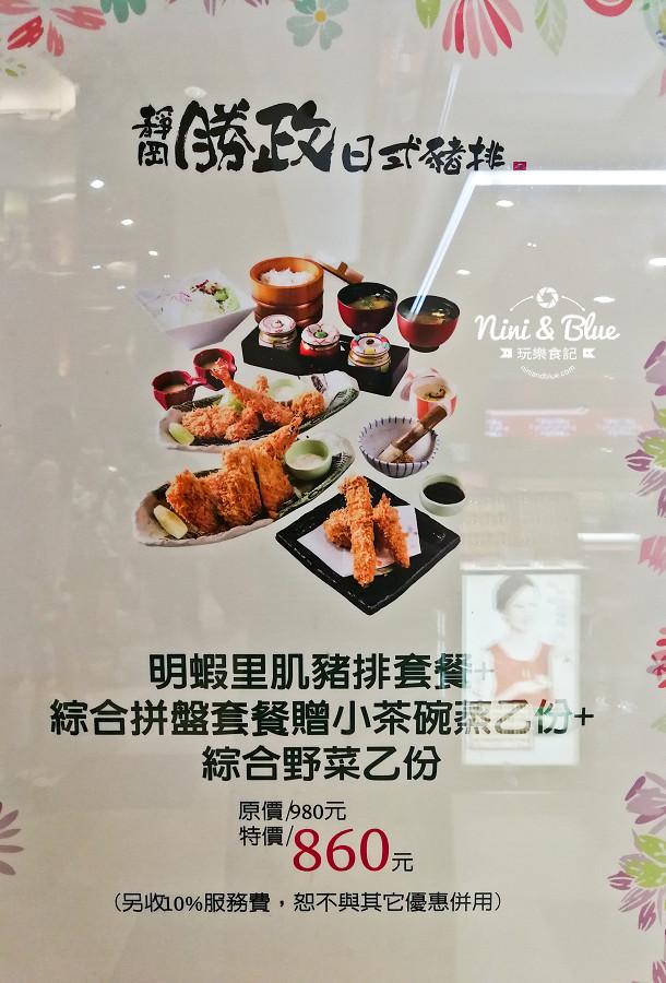 台中豬排 中友美食 靜岡勝政 menu 菜單27