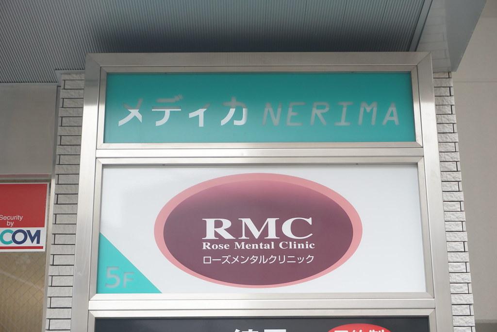 ローズメンタルクリニック(練馬)