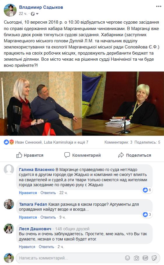Screenshot_2018-09-10 (1) Владимир Садыков