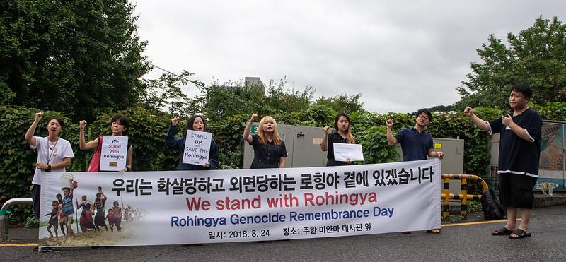 로힝야 학살 1주기 항의기자회견
