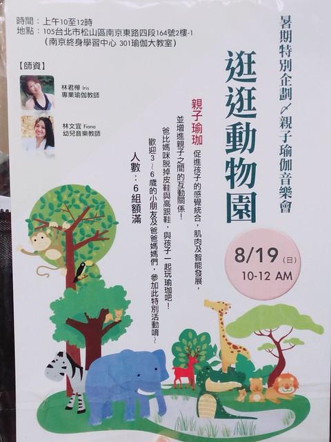 林君樺X林文宜,親子瑜珈音樂會《逛逛動物園》