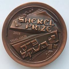 Arkin Shekel Prize Medal obverse