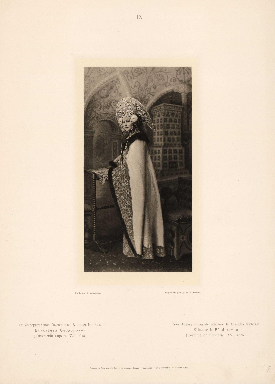Ея Императорское Высочество Великая Княгиня Елисавета Фёдоровна