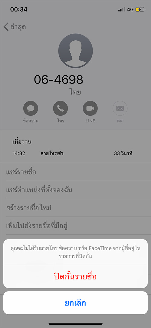 iphone-block-call03