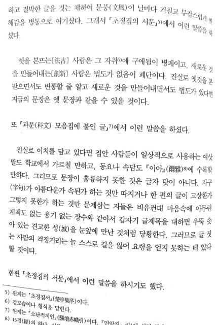 독서노트 | 나의아버지 박지원 4