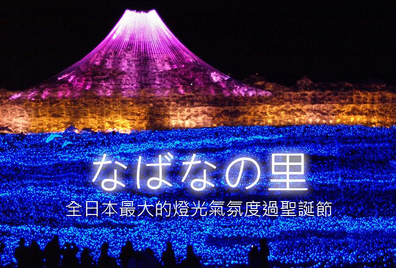 [日本三重縣] 遇見幸福的瞬間なばなの里,全日本最大的燈光氣氛度過聖誕節,自駕日本三重縣(上)