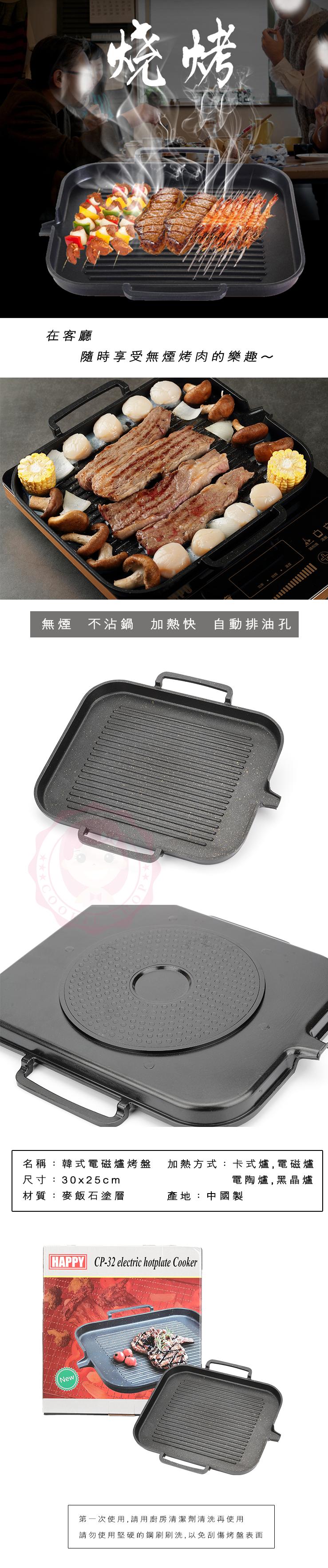 韓式電磁爐烤盤ec