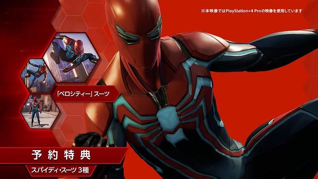 Marvel\'s Spider-Man ベロシティースーツ