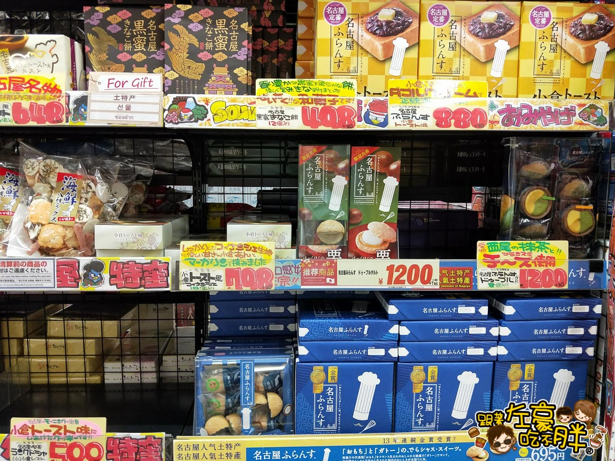 驚安的殿堂唐吉訶德(日本免稅商店)-60
