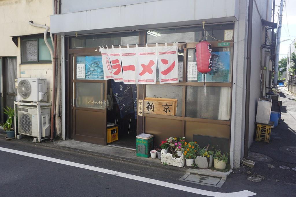 新京(江古田)