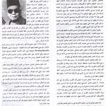 مقال للأستاذ ميشيل بديع عبد الملك عن المعلم ميخائيل جرجس البتانونى في مجلة الكرازة