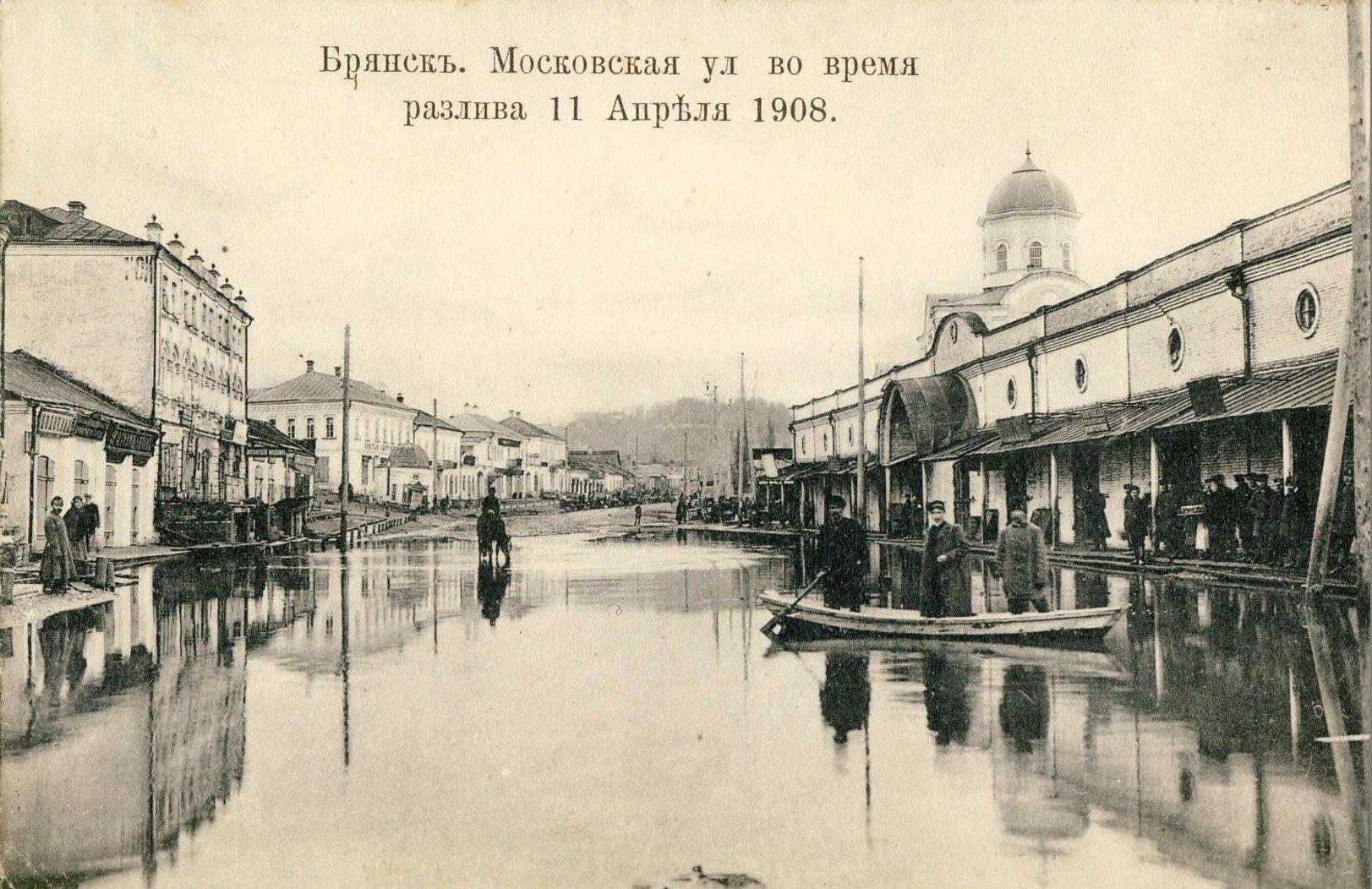 Московская улица во время разлива 11 апреля 1908 года