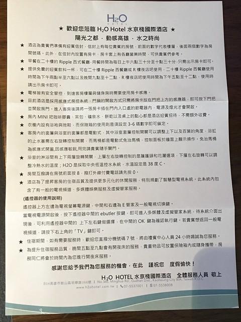 有點長的說明信@高雄H2O水京棧國際酒店