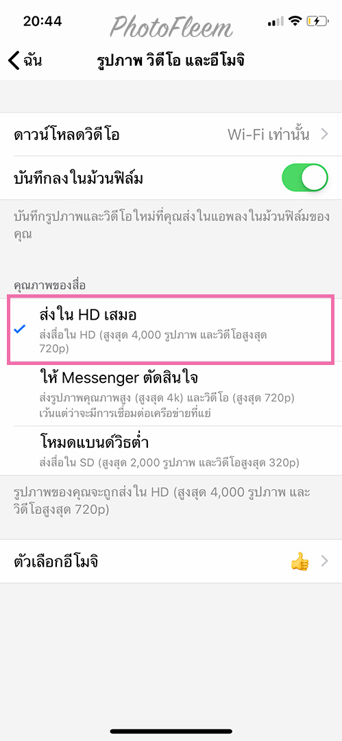 Facebook-Messenger-HD03